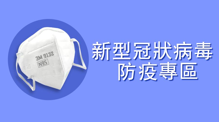 武漢肺炎防疫專區